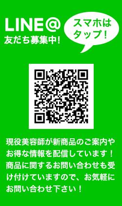 LINE@友だち募集