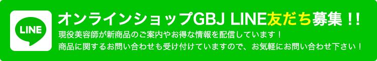 オンラインショップGBJ LINE友だち募集!!