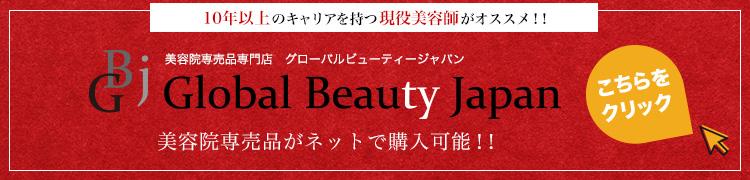 現役美容師がオススメする商品がネットで購入できるオンラインショップGlobal Beauty Japan